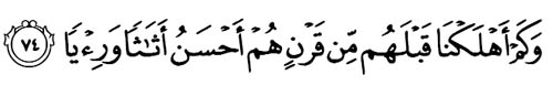 maksud nama rayyan dalam islam